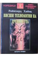 """Висши технологии на древността. Поредица """"Тайни и загадки"""" 73"""