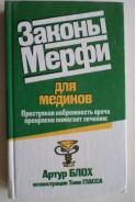Законы Мерфи дял медиков