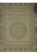 Календарные обычаи и обряды в странах зарубежной Европы. Летне- осенние праздники