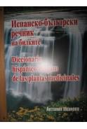 Испанско-български речник на билките. Из света на билките