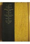 Grammatik Der Altbulgarischen Sprache. Старобългарска граматика. Фототипно издание