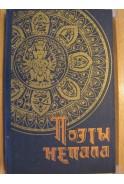 Поеты Непала