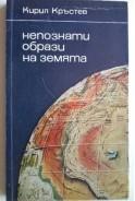 Непознати образи на Земята. Геофизични очерци