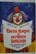 Свети Клоун и неговата Библия