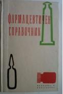 Фармацевтичен справочник