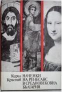 Наченки на Ренесанс в Средновековна България