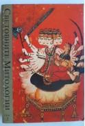Световните митологии. Енциклопедия. Том 2