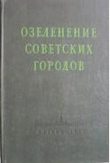 Озеленение советских городов