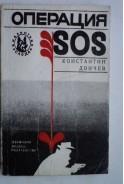 Операция SOS