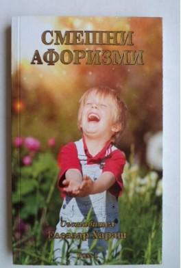 Смешни афоризми. Том 1