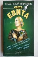 Света Евита