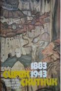 Сирак Скитник 1883-1943. Десет избрани живописни творби
