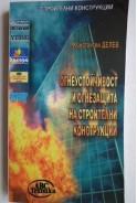 Огнеустойчивост и огнезащита на строителни конструкции