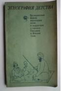 Этнография детства. Традиционные формы воспитания детей и подростков у народов Передней и Южной Азии