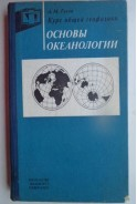 Основы океанологии. Курс общей геофизики