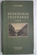 Физическая география. Часть ІІ. Геоморфология