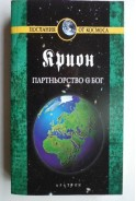 Крион. Партньорство с Бог. Практическа информация за новото хилядолетие