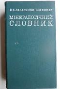 Минералогичний словник. Украинсько-росийсько-английський