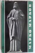 Марко Марков. Монография от Димитър Остоич