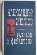 Александър Жендов. Разкази и фейлетони
