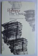 Изборът. 43 изкуствоведи - 43 произведения