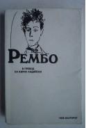 Артюр Рембо. Поезия