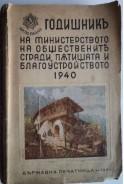 Годишникъ на министерството на обществените сгради, пътищата и благоустройството 1940