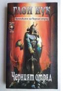 Черният отряд. Първа книга от Хрониките на Черния отряд