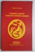 Етнонимът Българи. За българо-тюркските смешения