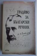 Градиво за български речник