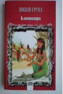 Клеопатра. Исторически приключенски романи