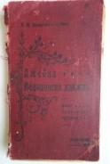 Джебна медицинска книжка за офицери в полето, на маневри и пр.