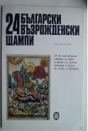 24 български възрожденски щампи