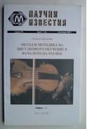 Метод и методика на цигулковото обучение в началото на ХХІ век. Научни известия
