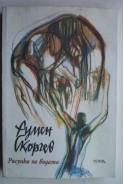 Румен Скорчев. Рисунки по водата
