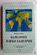 Българите извън България 1878-1945. Библиотека Българска вечност
