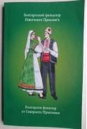 Български фолклор от Северното Приазовие