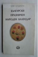 Български празничен народен календар