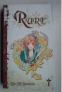 Rure. Vol. 1. Манга комикс