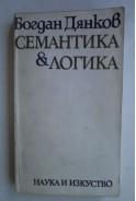 Семантика и логика. Някои гранични проблеми на онтологията, семантиката и логиката
