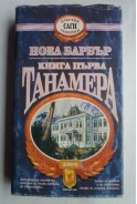 Танамера. Книга първа