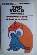 Tao Yoga femminile. L amore che cura attraverso il tao. Тао йога