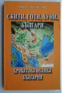 Скити, готи, хуни, българи. Хронология, факти, размисли. Кроватова Велика България