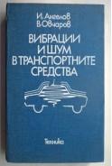 Вибрации и шум в транспортните средства. Справочник