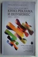 Нов Български Университет. Годишник на департамент Кино, реклама и шоубизнес 2013-2014 г.