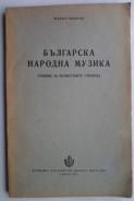 Българска народна музика. Учебник за музикалните училища