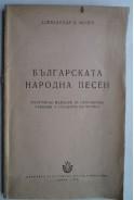 Българската народна песен. Популярно издание за самодейци, ученици и студенти по музика