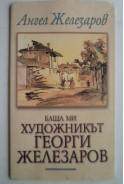 Баща ми художникът Георги Железаров (1897-1982)