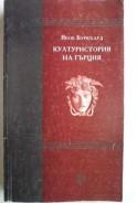 Културистория на Гърция