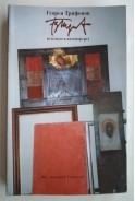 Огледало и автопортрет ІІ